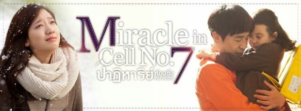 "Miracle-in-cell-No.7-""ปาฏิหาริย์ห้องขังหมายเลข-7""-รีวิว-วิจารณ์"
