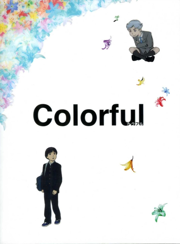Colorful.(Movie).full.574230